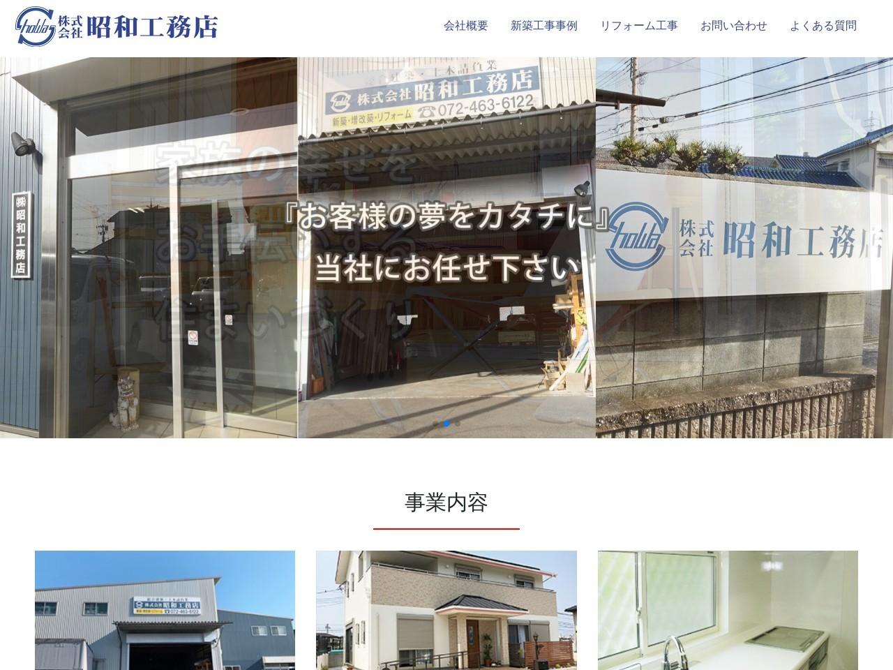 株式会社昭和工務店
