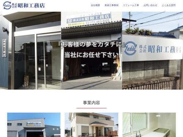 Screenshot of www.showa-koumuten.co.jp