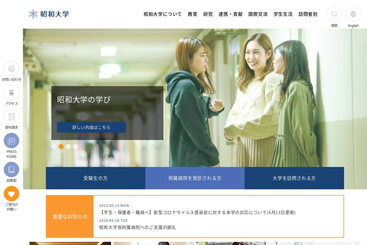 Screenshot of www.showa-u.ac.jp