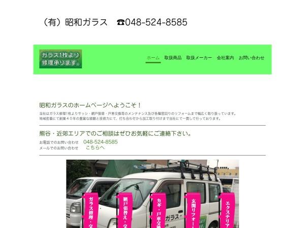 Screenshot of www.showaglass.com