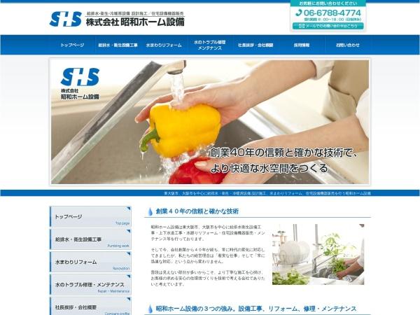 Screenshot of www.showahome.co.jp