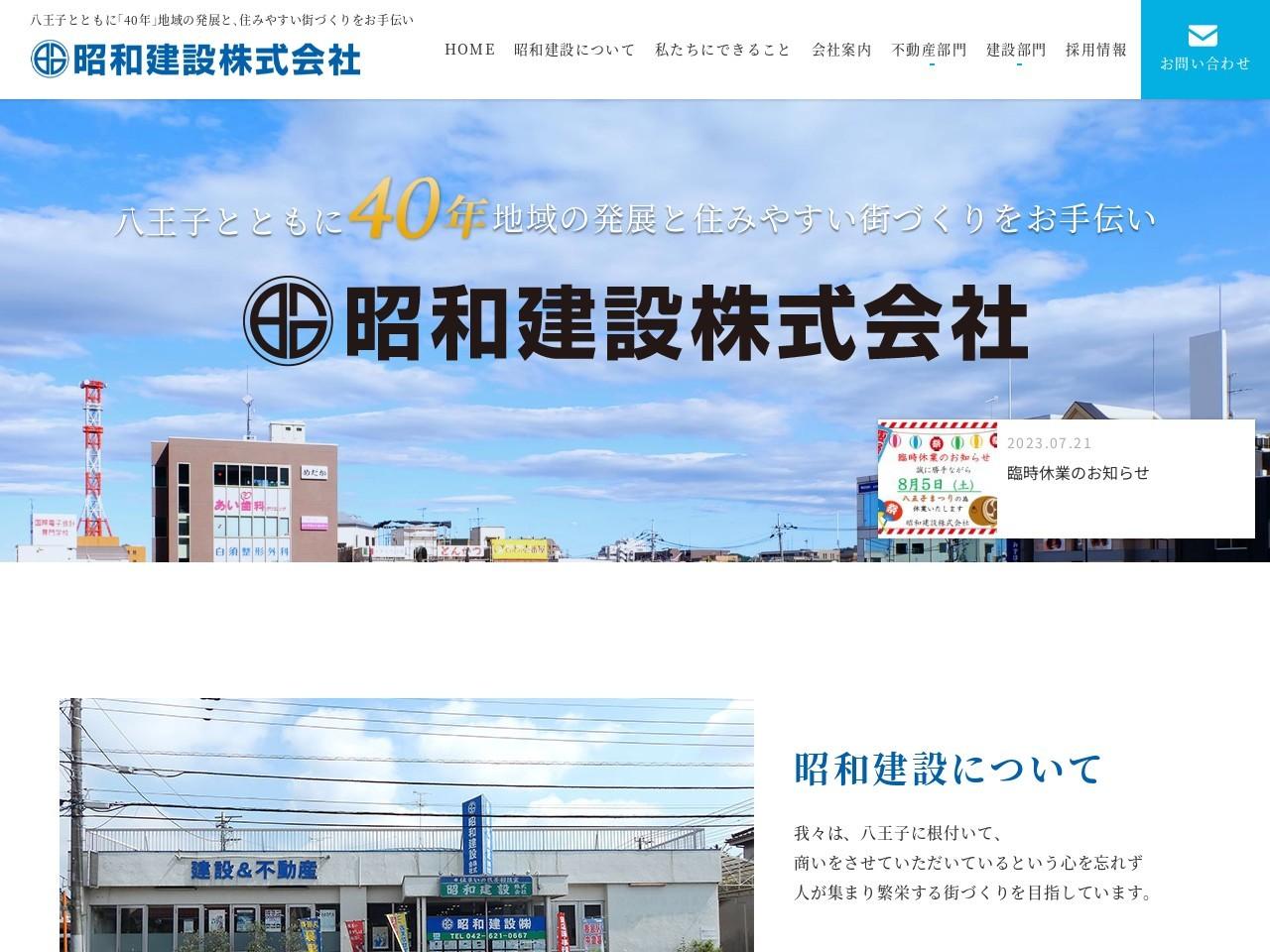 昭和建設株式会社