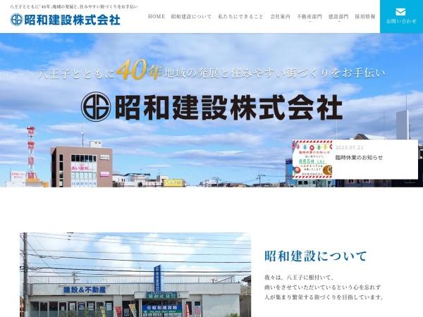 Screenshot of www.showakensetsu.com