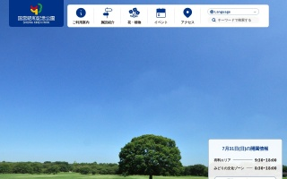 Screenshot of www.showakinen-koen.jp
