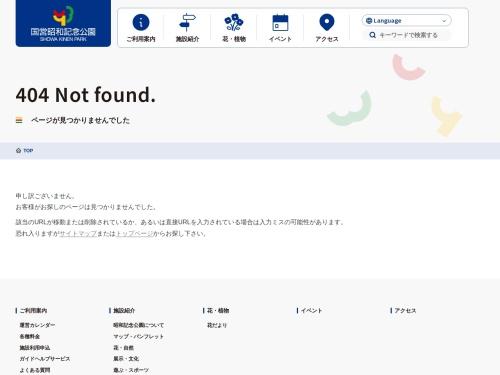 Screenshot of www.showakinen-koen.jp