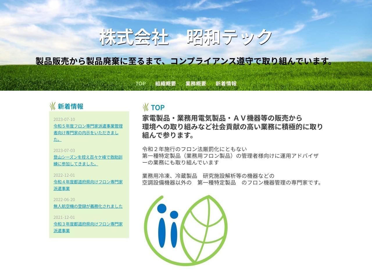 株式会社昭和テック