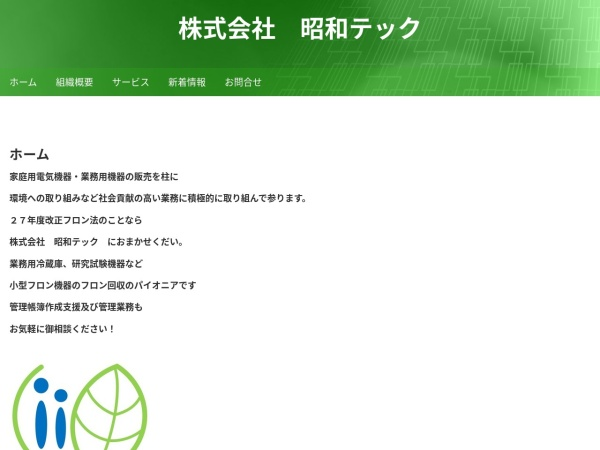 http://www.showatec-eco.co.jp
