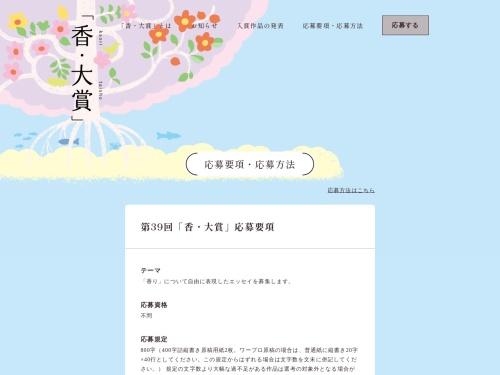 http://www.shoyeido.co.jp/contest/yoko/index.html
