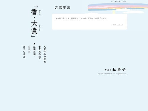 Screenshot of www.shoyeido.co.jp