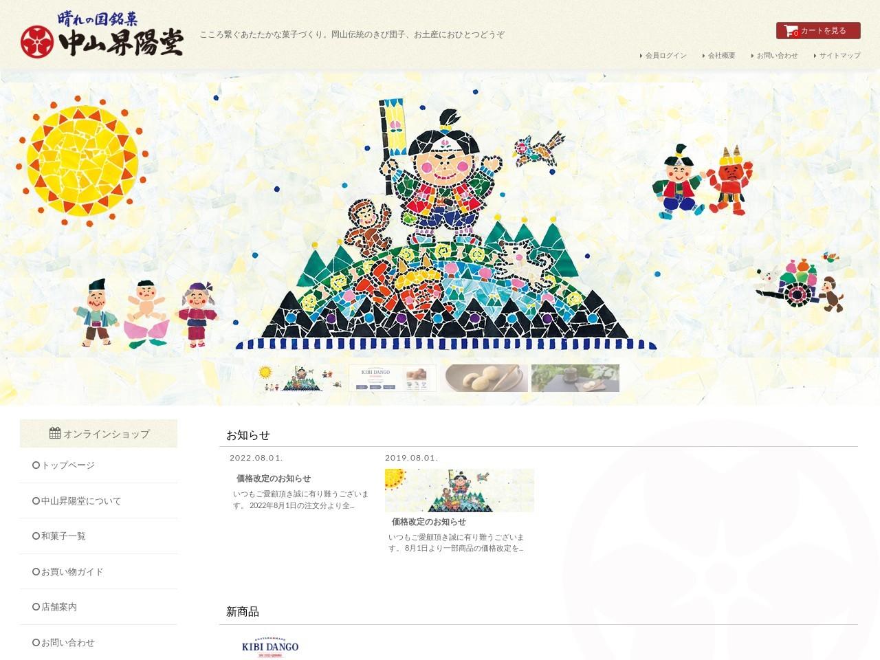 中山昇陽堂(なかやましょうようどう)|[ワンピースきびだんご]が新登場!BIGシール1枚入り(全10種類)のおまけ付き!