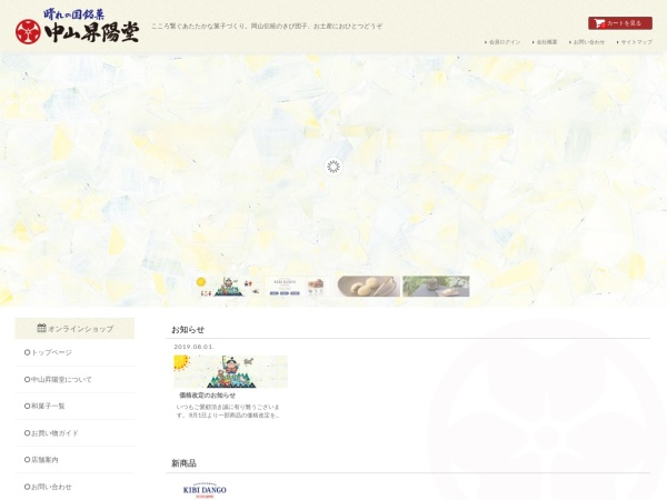 http://www.shoyodo.jp