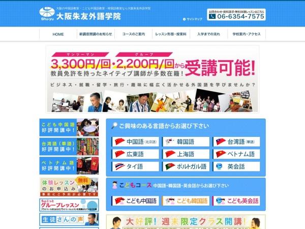 Screenshot of www.shu-yu.co.jp