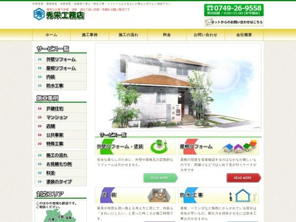 Screenshot of www.shueikomuten.com