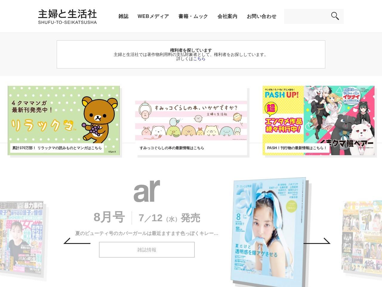 http://www.shufu.co.jp/magazine/woman/