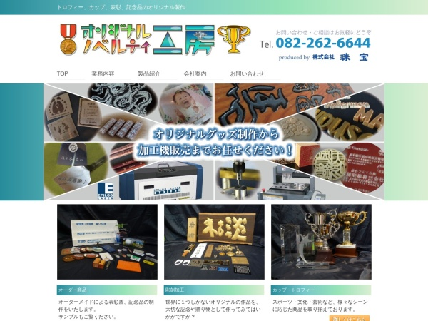 Screenshot of www.shuhoo.co.jp