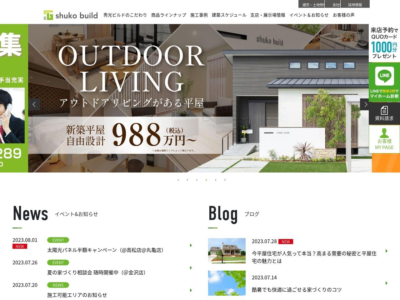 株式会社秀光ビルド仙台支店