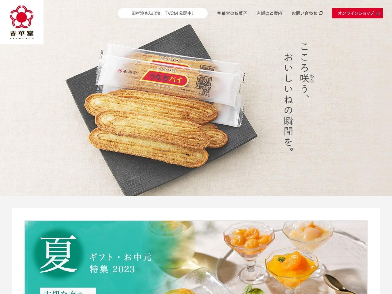 有限会社春華堂/本店
