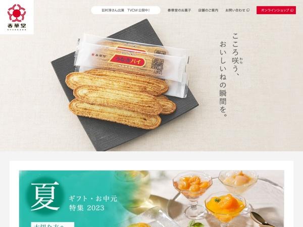 Screenshot of www.shunkado.co.jp