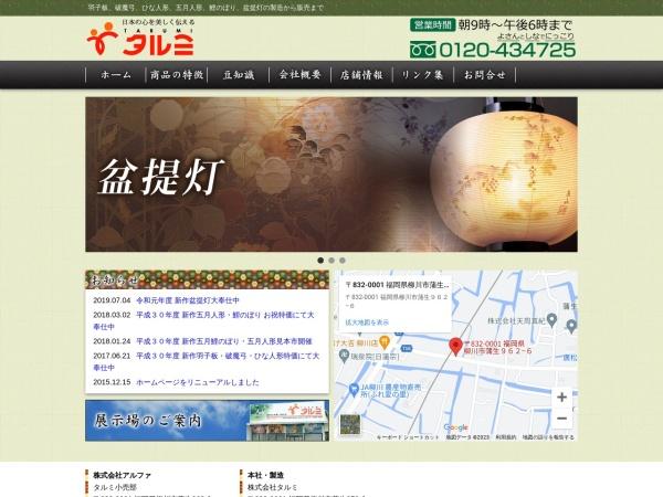Screenshot of www.shunpou.co.jp