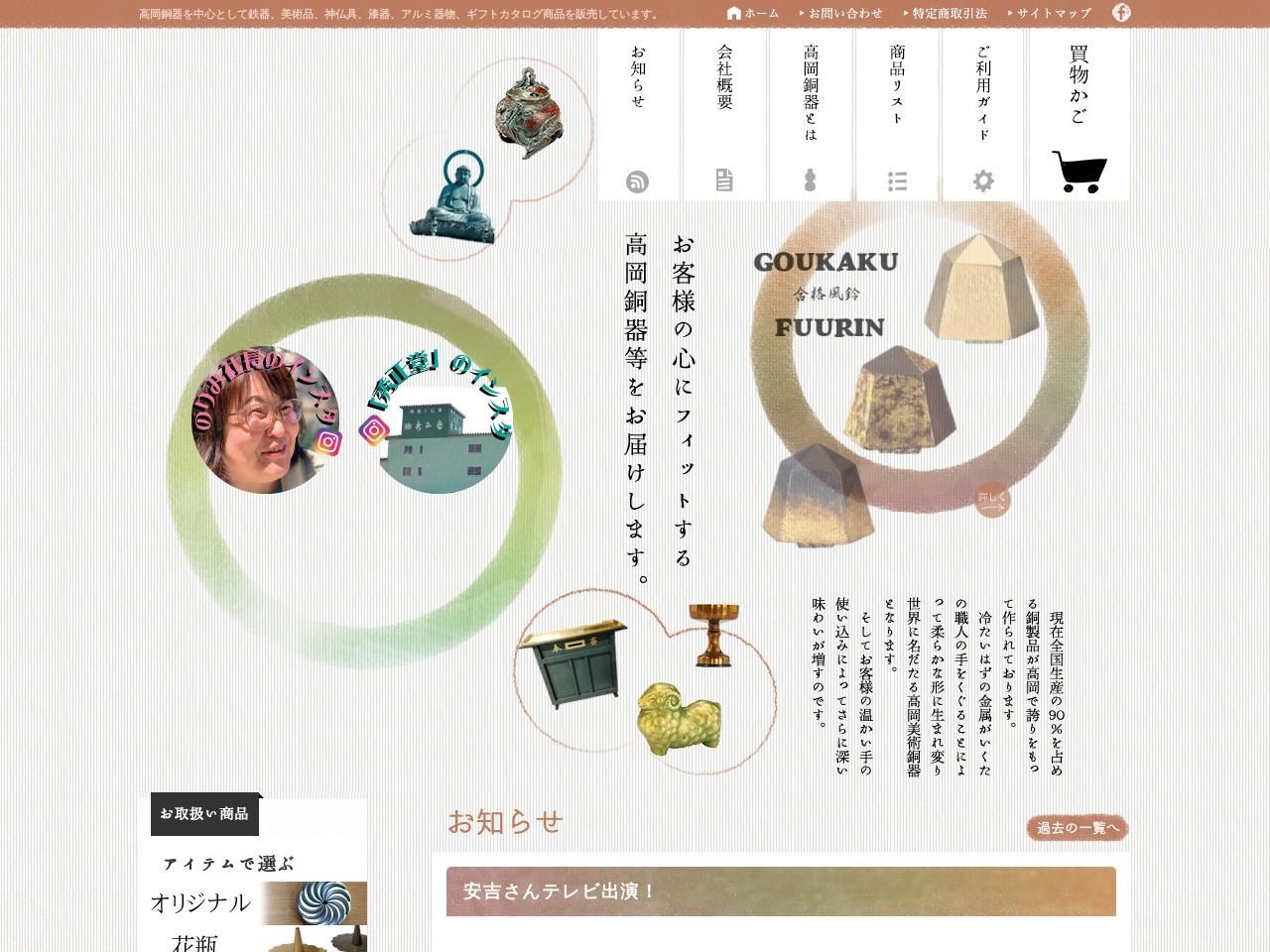 株式会社秀正堂 高岡銅器 仏花瓶 仏具