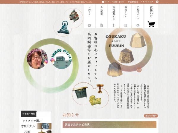 Screenshot of www.shuseidou.co.jp