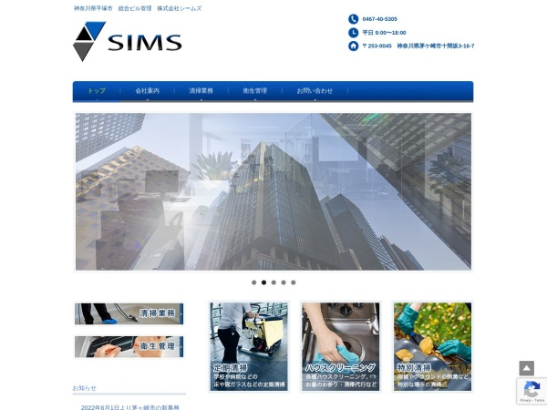 Screenshot of www.si-ms.co.jp