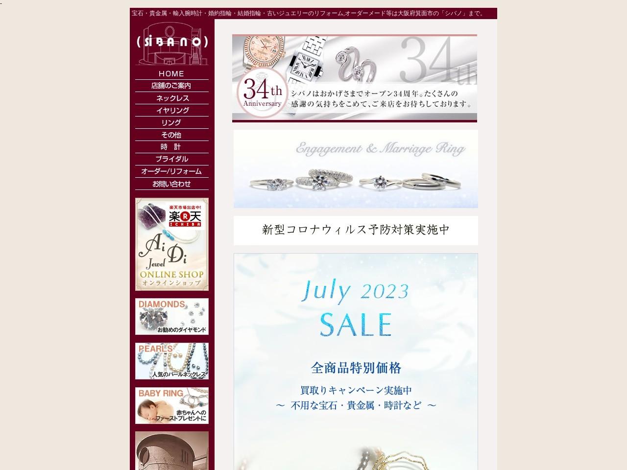 ロレックス ジュエリー&ウォッチ シバノ 大阪府箕面市 高級輸入時計と貴金属・宝石の販売
