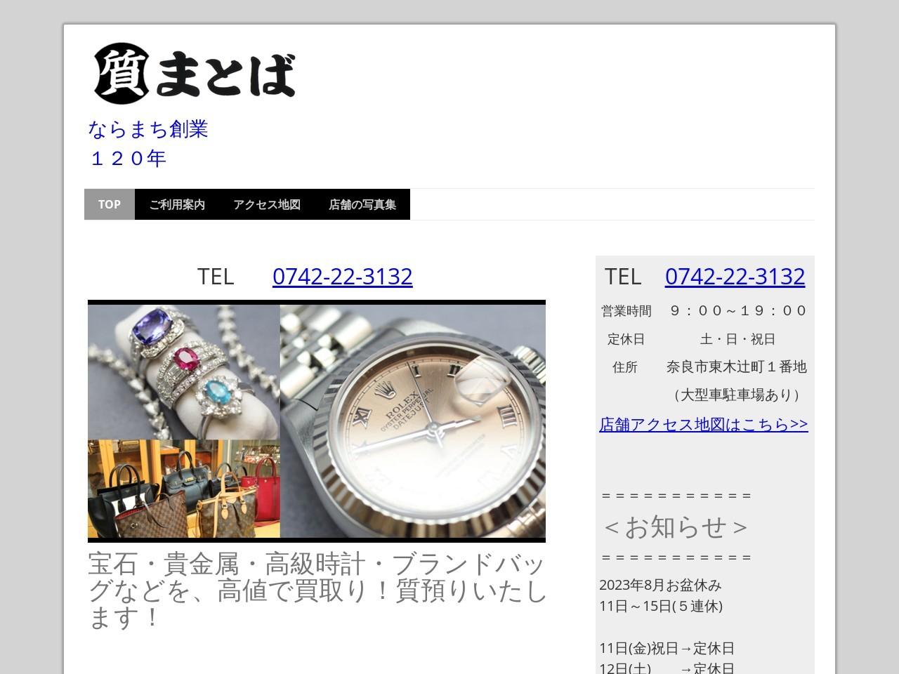 TOP - 質まとば(質屋)|誠実第一!奈良の老舗 買取査定もお気軽に