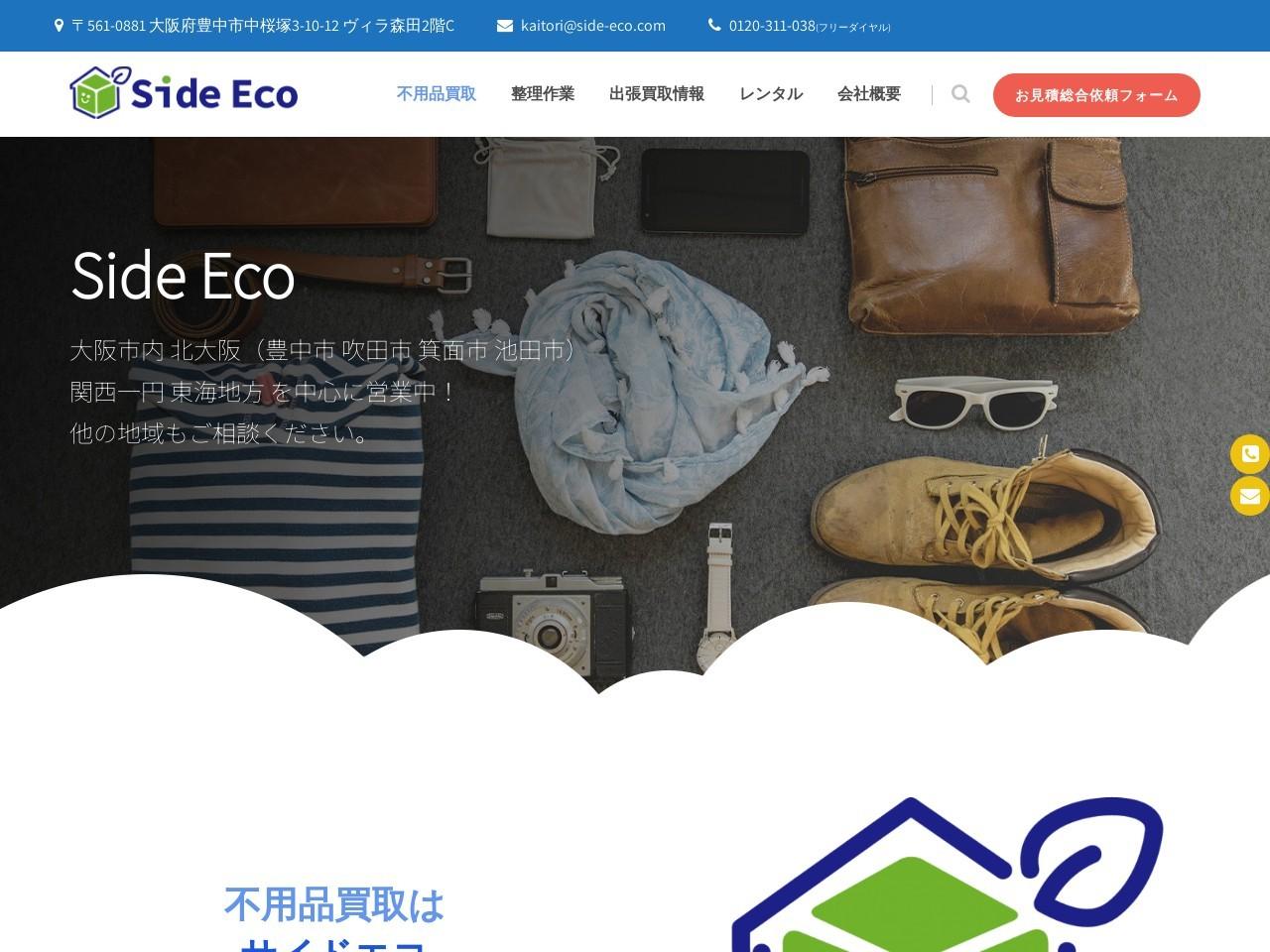 大阪 | 買取り | 北摂 | 関西一円 | 買取専門店 サイドエコ