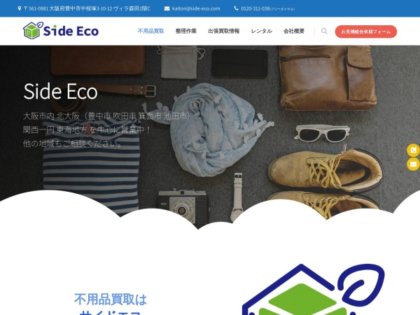 Screenshot of www.side-eco.com