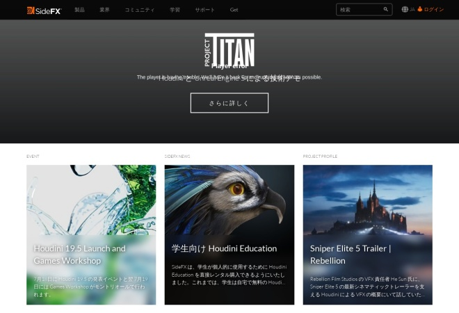 Screenshot of www.sidefx.jp