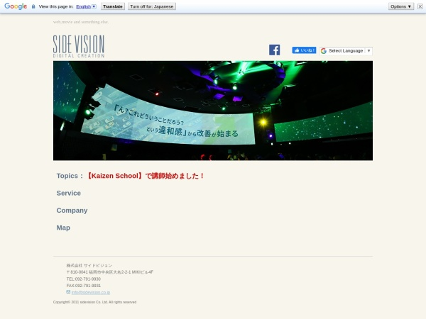 Screenshot of www.sidevision.co.jp