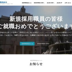 滋賀県職員組合