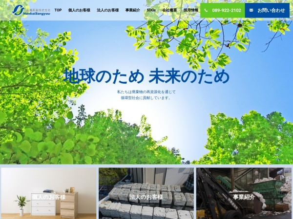 Screenshot of www.sigen-recycle.jp