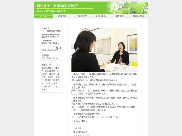 Screenshot of www.sihou-akita.com