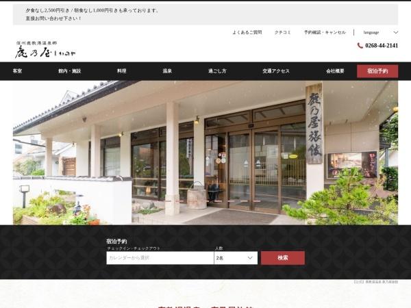 Screenshot of www.sikanoya.co.jp