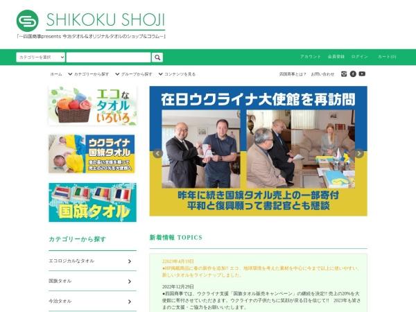 Screenshot of www.sikoku.co.jp
