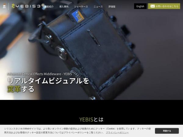 http://www.siliconstudio.co.jp/middleware/yebis/jp/