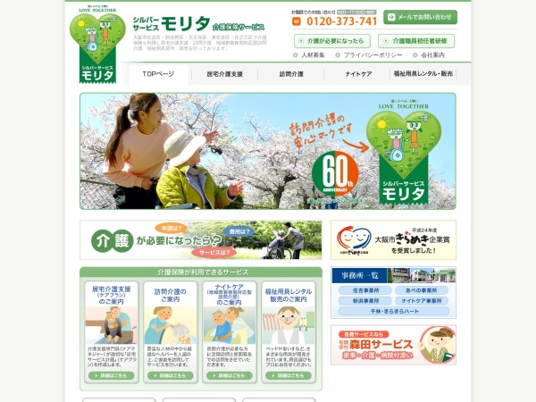 Screenshot of www.silver-morita.com