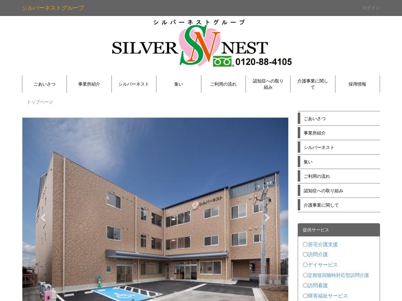Silvernest-シルバーネスト-