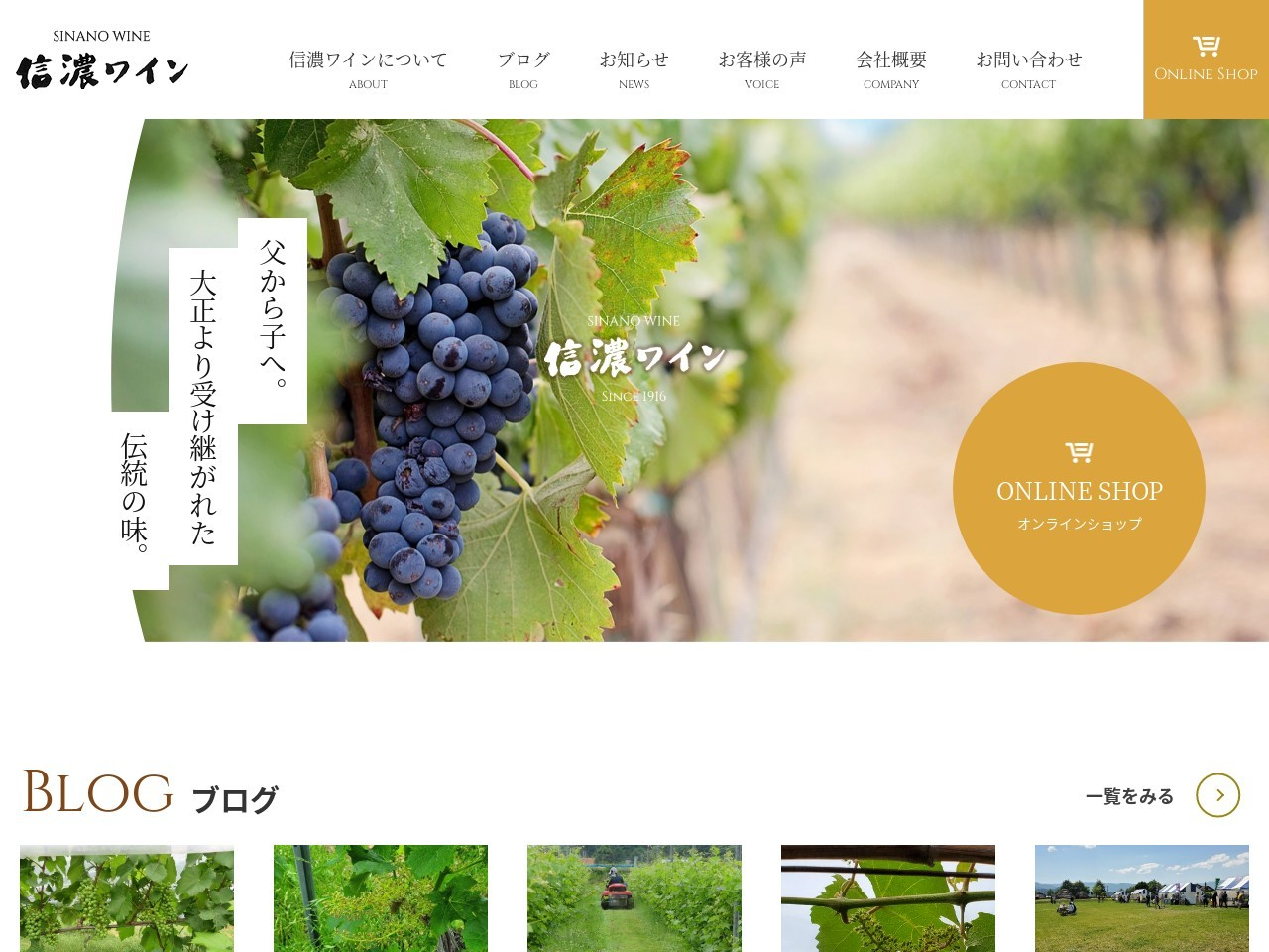 信濃ワイン公式ホームページ 信州塩尻桔梗ヶ原から