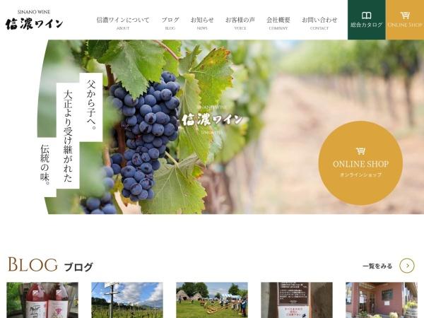 Screenshot of www.sinanowine.co.jp