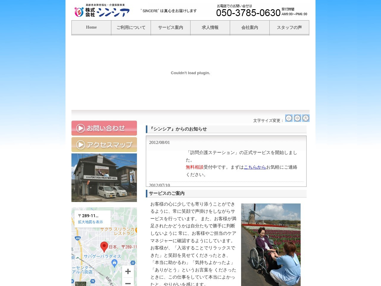 【公式】千葉県八街市 介護のことなら『まごころ介護』のシンシアへ|高齢者身障者福祉・介護保険事業|株式会社シンシア
