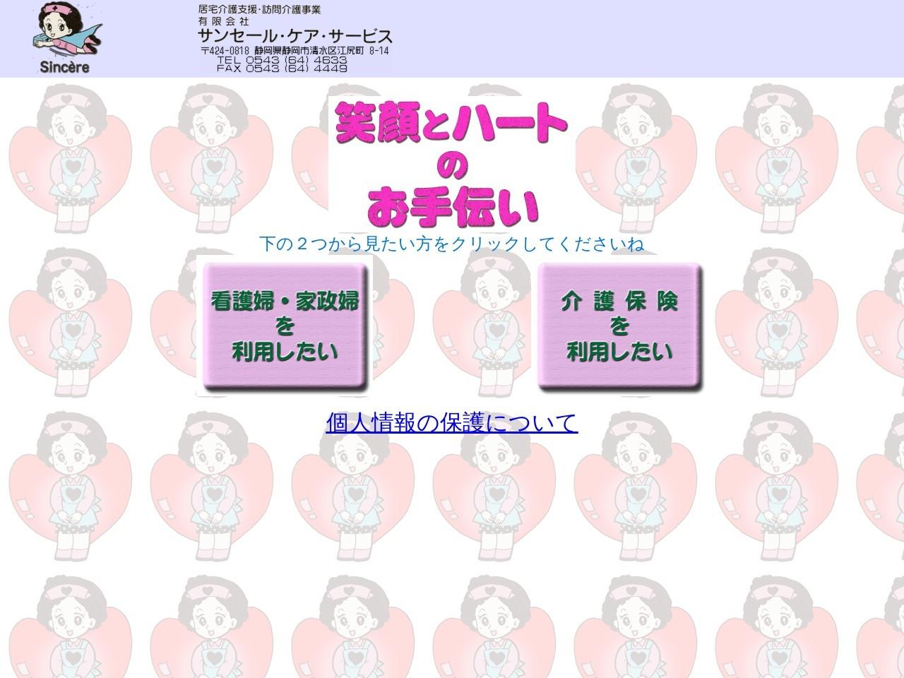 (有)サンセール・ケア・サービス ホームページ