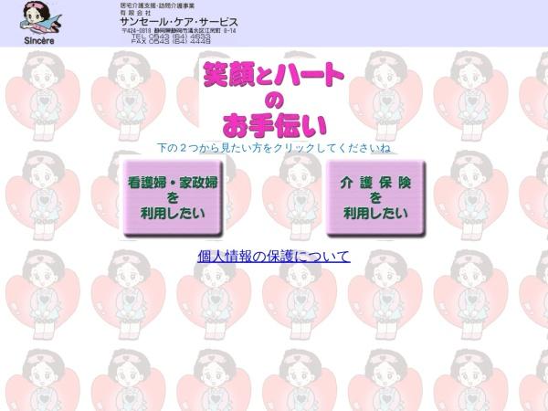 Screenshot of www.sincerecare.co.jp