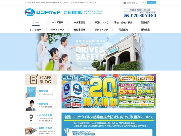 Screenshot of www.sindbad.co.jp