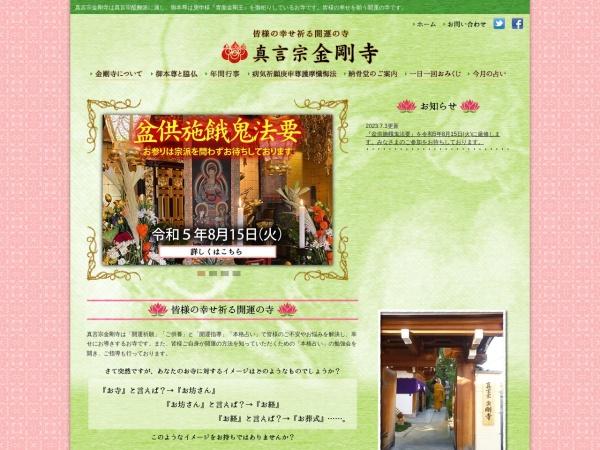 http://www.singonsyu-kongouji.net