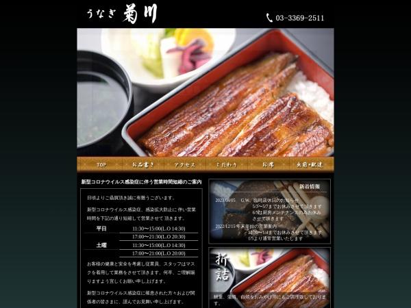 Screenshot of www.sinjuku-kikukawa.jp