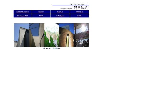 Screenshot of www.sinmyo.net