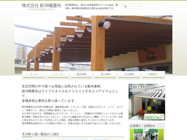 Screenshot of www.sinokinawajyufu.co.jp